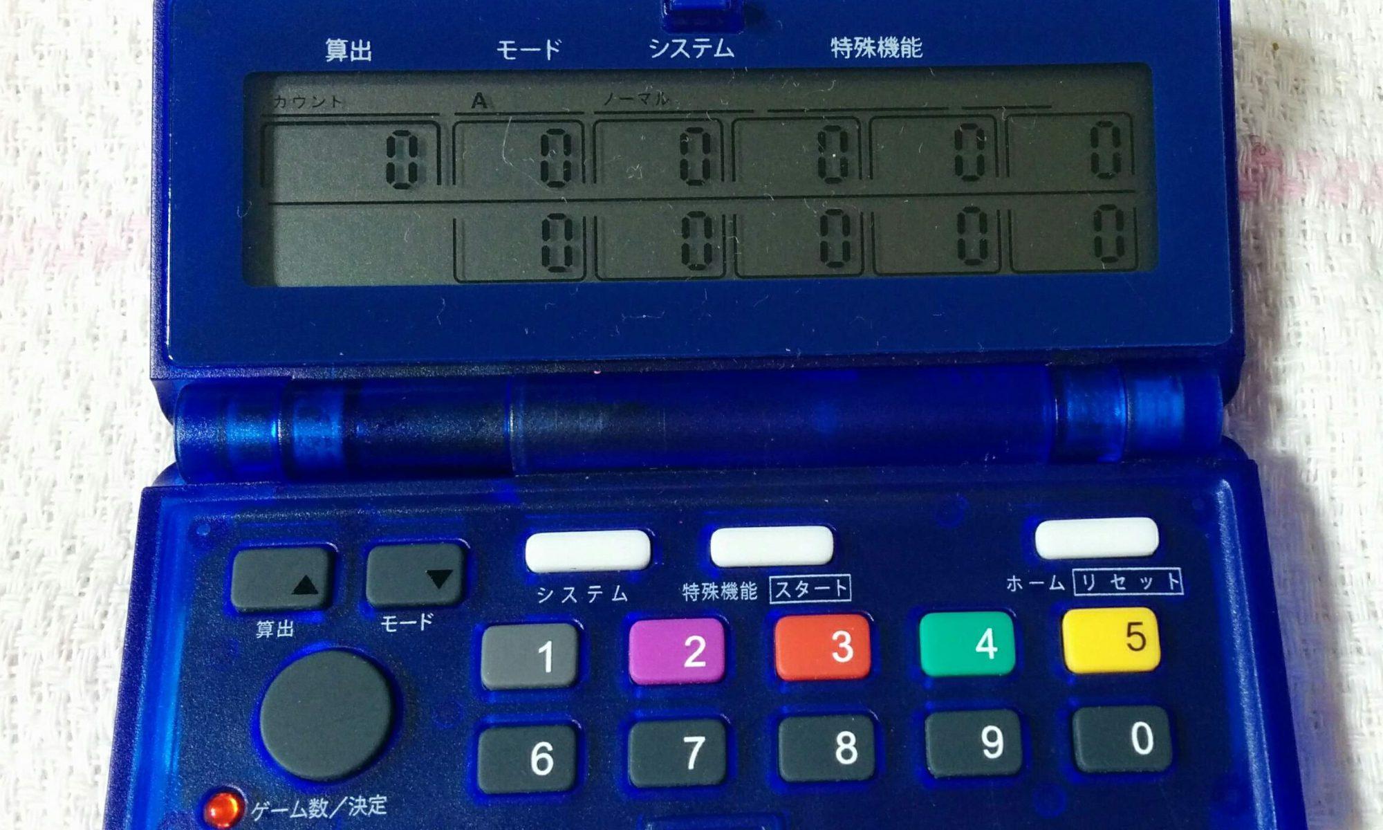 子役カウンター修理 - 宅配おもちゃ病院 takishita.jp %